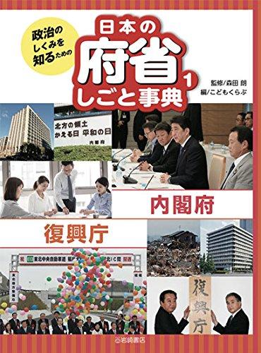 政治のしくみを知るための 日本の府省 しごと事典 (1) 内閣府・復興庁
