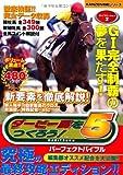 ダービー馬をつくろう!5 パーフェクトバイブル (KANZEN攻略シリーズ)
