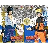 NARUTO ナルト展 雷の書 風の書 オフィシャルゲストBOOK 2冊セット 限定ポストカード付き