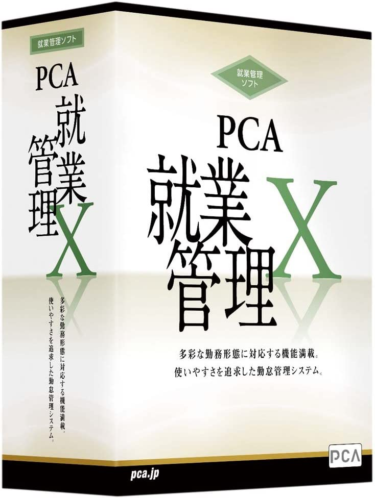 PCA就業管理Xネットワーク版 100人制限 20クライアント