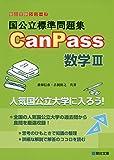 国公立標準問題集 CanPass 数学III (駿台受験シリーズ)