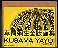 草間弥生全版画集―1979-2004