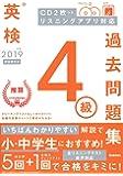 【CD付】2019年度 英検4級 過去問題集 新試験対応版 (学研英検シリーズ)