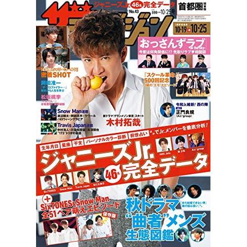ザテレビジョン 2019年 10/25号 表紙画像