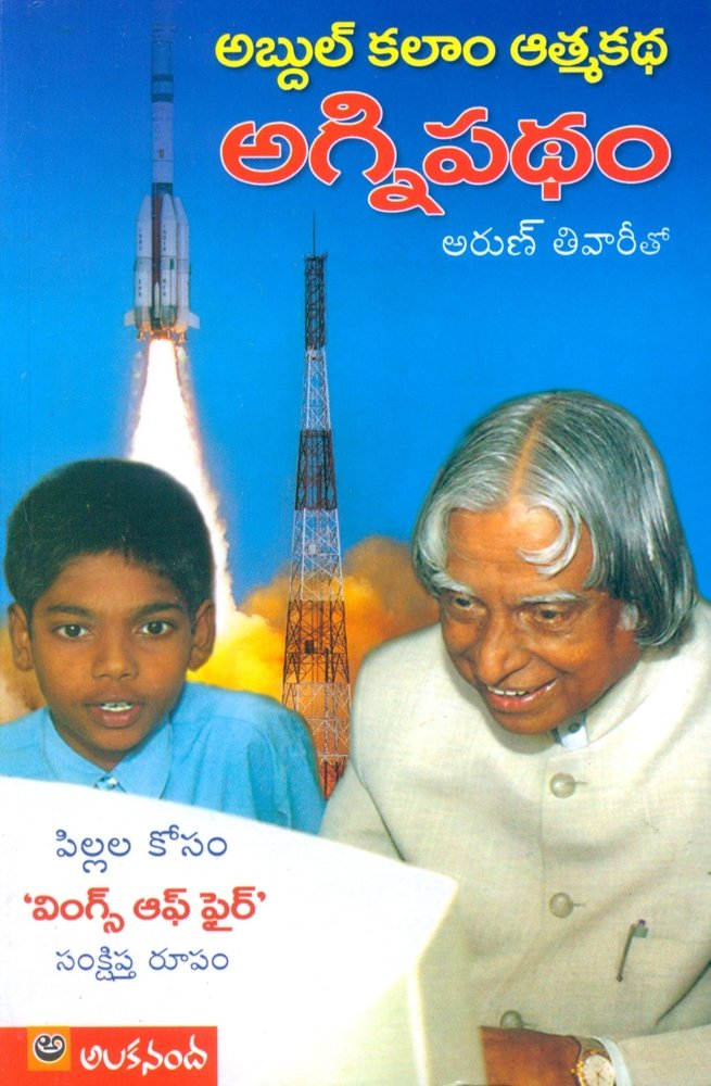 Wings Of Fire Book In Telugu