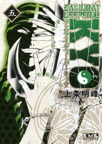 SAMURAI DEEPER KYO(5) (講談社漫画文庫)