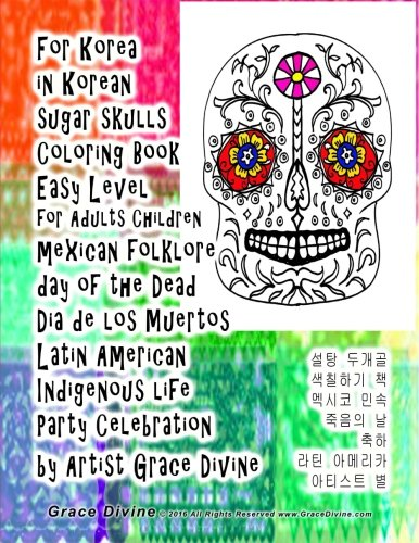 For Korea in Korean sugar skulls Coloring Book Easy Level for Adults Children mexican folklore day of the Dead Dia de los Muertos Latin American ... by Artist Grace Divine (Korean Edition) ebook