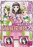 三人姉妹殺人事件 三姉妹探偵団24 (講談社文庫)