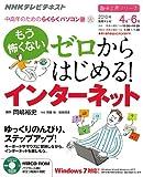 NHKテレビテキスト 趣味工房 ゼロからはじめる!インターネット
