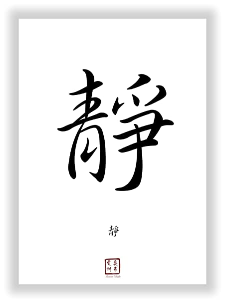 Peace In Chinese Japanese Kanji Calligraphy Font As Deco Decor