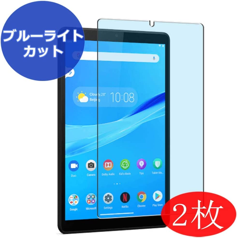 "[2 Pack] Synvy Anti Blue Light Screen Protector Compatible with Lenovo Tab M8 (FHD) 8"" Screen Film Protective Protectors [Not Tempered Glass]"