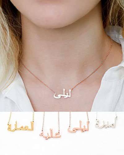 93f65d6b8 Amazon.com: Arabic Necklace Custom Name Arabic Jewelry Personalized ...