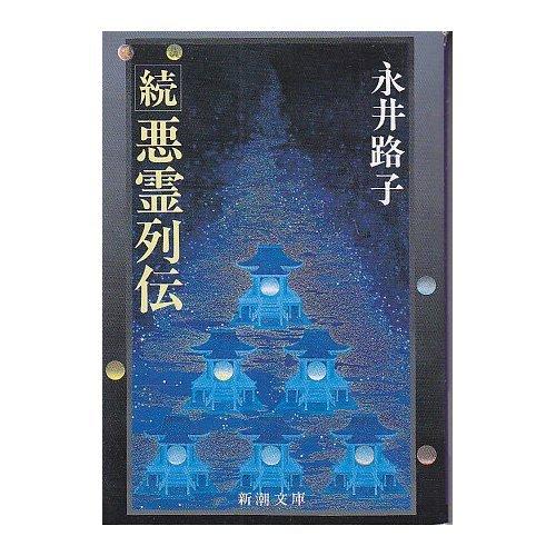 悪霊列伝 (続) (新潮文庫)