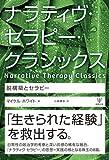 ナラティヴ・セラピー・クラシックス―脱構築とセラピー