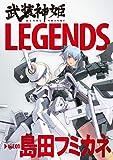 「武装神姫」原案イラスト集 LEGENDS Vol.01 島田フミカネ