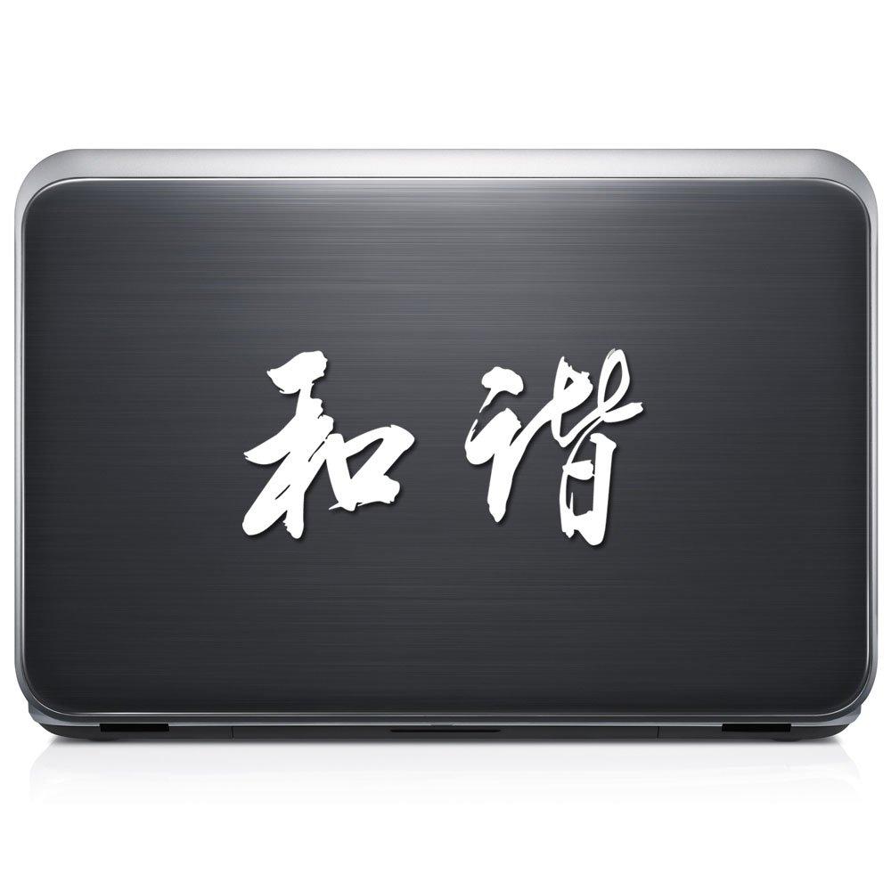 中国書道シンボルHarmony取り外し可能なビニールデカールステッカーforラップトップタブレットWindows壁装飾車トラックオートバイヘルメット (05 in/ B075LM7KH7 13/ cm) cm) Wide RSCCH107-05MBLK (05 in/ 13 cm) Wide グロスブラック B075LM7KH7, アマクサマチ:ce05e0ed --- m2cweb.com