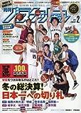 月刊バスケットボール 2018年 02 月号 [雑誌]