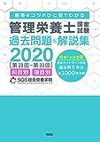 SGS管理栄養士国家試験/過去問題&解説集2020