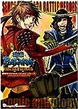 Sengoku BASARA Battle Heroes Comic Anthology (Dengeki Comics EX 94-3) (2009) ISBN: 4048679546 [Japanese Import]