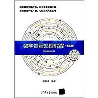 数字信号处理教程(MATLAB版)(第五版)