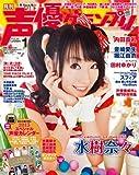声優グランプリ 2013年1月号【雑誌】