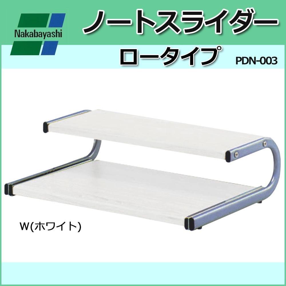 ナカバヤシ ノートスライダーロータイプ W48.6×D36.3-58×H15.4cm W (ホワイト)  PDN-003 家具/収納 家具 ラック その他 ab1-1091880-ah [簡素パッケージ品] B075ZTRCZM