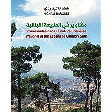 مشاوير في الطبيعة اللبنانية Promenades dans la nature libanaise - Walking in the Lebanese Country Side