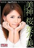美神 4本番スペシャル 桜菜々美 / million(ミリオン) [DVD]