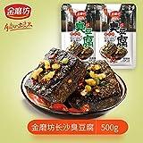 China Good Food China Hunan specialty Snacks(金磨坊 臭豆腐 500g/袋 Stinky Tofu)正宗湖南特产 长沙黑色臭豆腐油炸臭干子 闻着臭