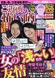 ご近所の怖い噂 139 (ほんとうに怖い童話 2018年05月号増刊) [雑誌]