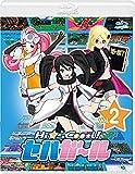 Hi☆sCoool! セハガール Vol.2 [Blu-ray]
