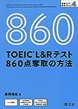 【CD付】TOEIC L&Rテスト 860点奪取の方法 (目標スコア奪取シリーズ 4)