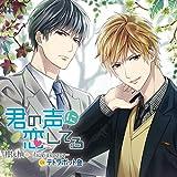 「君の声に恋してる」樹&梢 -ituki&Kozue-(CV:テトラポット登)