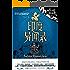异域密码之印度异闻录(《异闻录系列》实体书畅销破百万。) (异域密码系列)