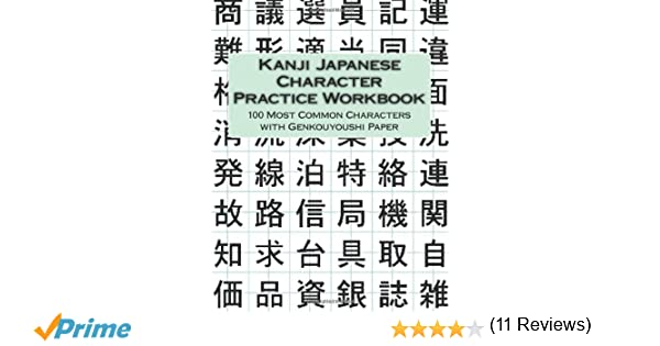 Kanji Japanese Character Practice Workbook: 100 Most Common ...