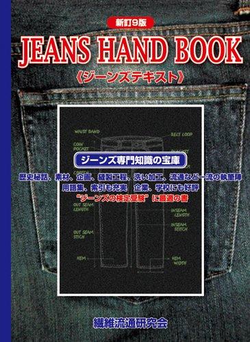 ジーンズハンドブック新訂9版