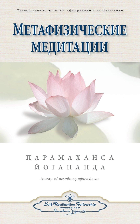 Metaphysical Meditations (Russian)