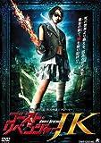 ゴースト・リベンジャーJK [DVD]