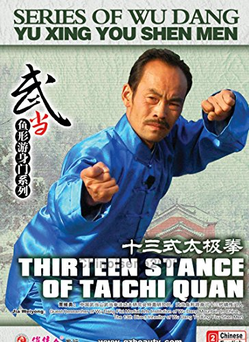Wudang Kungfu - Wu Dang Yu Xing You Shen Men Thirteen Stance of Taichi Quan DVD