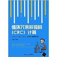 循环冗余校验码(CRC) 计算:C、VB、C51、ASM51编程实例