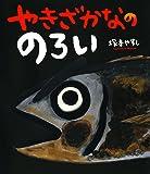 やきざかなののろい (ポプラ社の絵本)