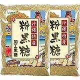 沖縄県産 粉黒糖 300g×2袋 サトウキビから取り出した天然の味