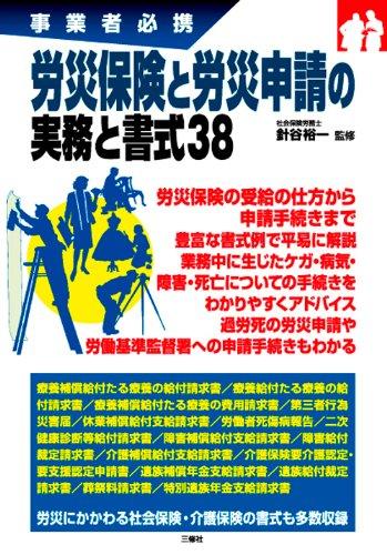 Rōsai hoken to rōsai shinsei no jitsumu to shoshiki 38 : Jigyōsha hikkei pdf epub