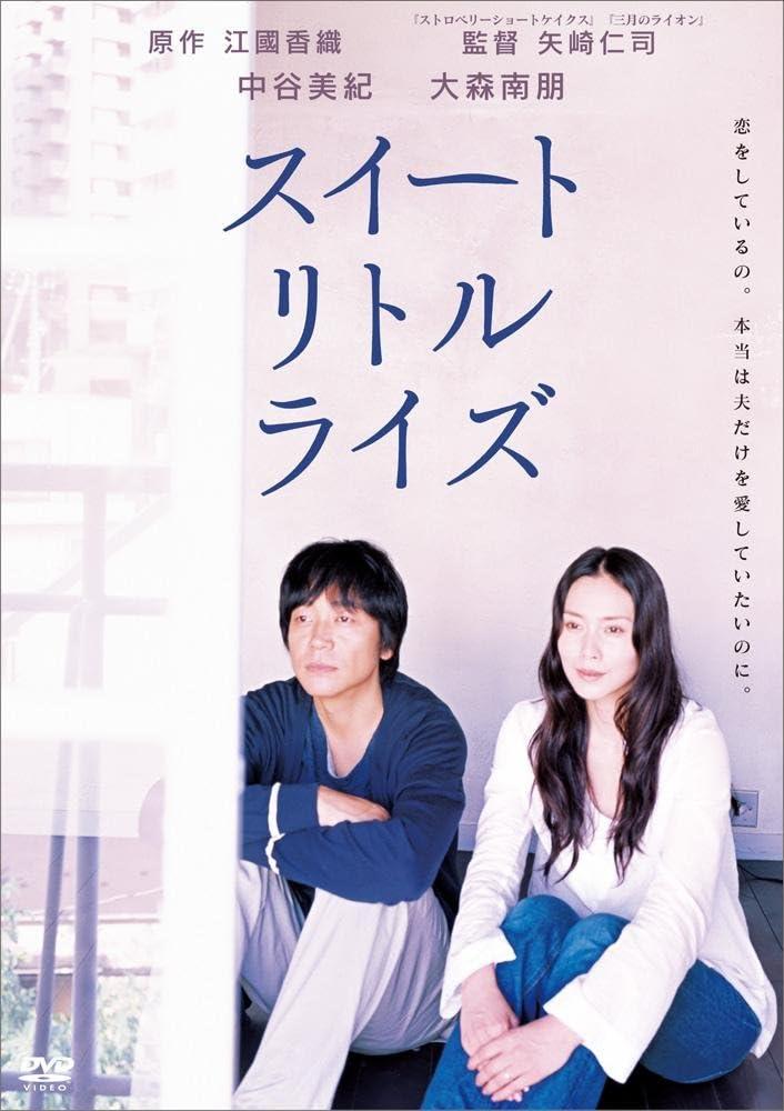 Amazon   スイートリトルライズ [DVD]   映画
