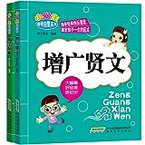 小学生国学启蒙系列:增广贤文+幼学琼林(套装共2册)