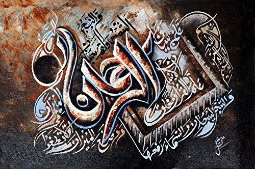 Islamic Wall Art Hand Painted Oil On Canvas Individual Islamic Calligraphy - Verses of Surah Rahman - Unframed by Islamic Art Online
