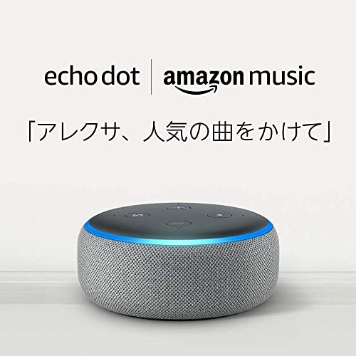 Echo Dot 第3世代 ヘザーグレー + Amazon Music Unlimited