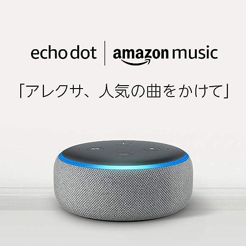 Echo Dot 第3世代 ヘザーグレー + Amazon Music Unlimited