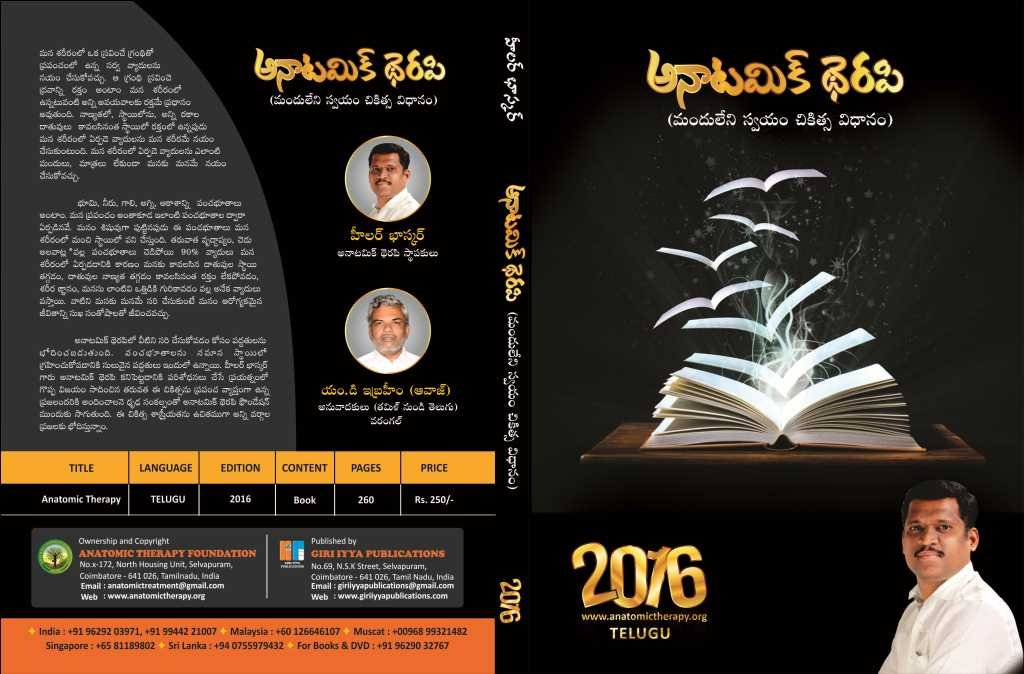 Amazon.in: Buy ANATOMIC THERAPY TELUGU Book Online at Low Prices in ...