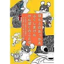 Honto no Okkaa Fukushima ken Kenhoku no Kotoba Hougen Ehon Honto no Kachan (Japanese Edition)